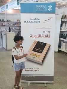 """في استطلاع """"التحرير"""".. 65% من القراء:  أسعار الكتب بمعرض الخرطوم الدولي كانت جيدة"""