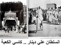 سلاطين دارفور وصُرَّة الحرمين الشريفين-الحلقة  الأولى