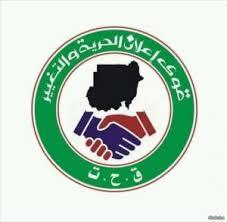 المجلس المركزي لقوي الحرية والتغيير يجدد الثقة في حمدوك ويطالب باستمراريته