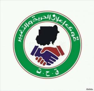 أكدت جلب العدالة لأسرته.. تنسيقية الحرية والتغيير: مقتل الطالب معتز بجامعة الجزيرة جريمة بشعة