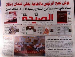 صحيفة الصيحة تفصل 21 من العاملين بالصحيفة بينهم قيادات في التحرير