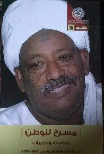 المسرح ديوان السودان