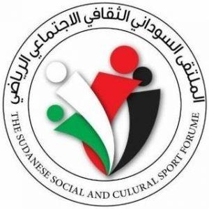 الملتقى السوداني الثقافي بالسعودية يطالب بكشف أبعاد المؤامرة ومحاكمة الجناة