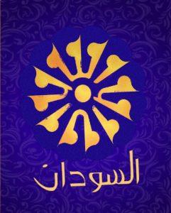 رسالة إلى تلفزيون السودان   واجهة الثقافة السودانية لدى العالم