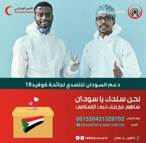 """بالتعاون مع """"الهلال الأحمر الإماراتي.. السودانيون بالإمارات يدعمون جهود التصدي لـ""""كورونا"""""""