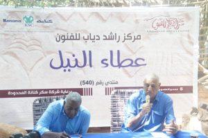 مركز راشد دياب يتناول مشكلة الفيضانات والعلاقة مع النيل