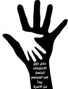 جمعية اسرتنا السودانية للأشخاص ذوي الاعاقة تقيم ندوة دور ذوي الاعاقة في بناء السلام