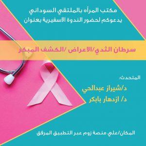 نظمها الملتقى السوداني .. ندوة إسفيرية عن سرطان الثدي