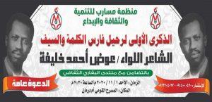 المسرح القومي يحتضن احتفالية الذكرى الأولى لتأبين الشاعر عوض أحمد خليفة.. غداً
