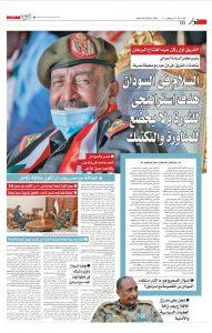 البرهان فى أول حوار مع صحيفة مصرية: ما الذي استفاده السودان من مقاطعة إسرائيل؟