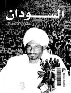 مؤلفات الإمام الراحل الصادق المهدي