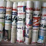 الصحف السياسية الصادرة اليوم الأحد الموافق 16 مايو 2021