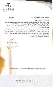 وزير الصحة السعودية لأم طبيبة سودانية: أنت أم ومربية عظيمة