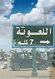 أهالي اللعوتة ينفذون وقفة احتجاجية ويطالبون بمحاسبة سماسرة باعوا أراضيهم للدعم السريع