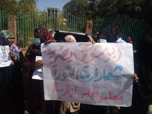 طالبوا بانصافهم وزيادة المرتبات-معلمو المجلس الافريقي ينفذون وقفة احتجاجية بالخرطوم