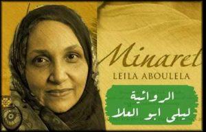 اضاءات- الروائية ليلى أبو العلاء