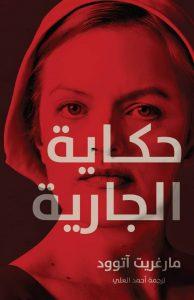 """بمناسبة اليوم العالمي للمرأة كاتبات نسويات يسلطن الضوء على قضايا المرأة في إصدارات """"روايات"""""""
