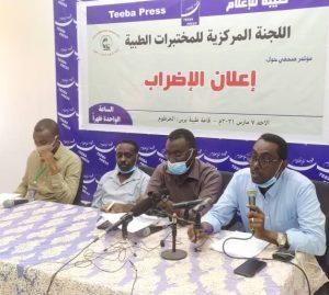 اللجنة المركزية للمختبرات الطبية تعلن عن إضراب شامل غداً الإثنين بكل المرافق الصحية بما فيها القطاع الخاص