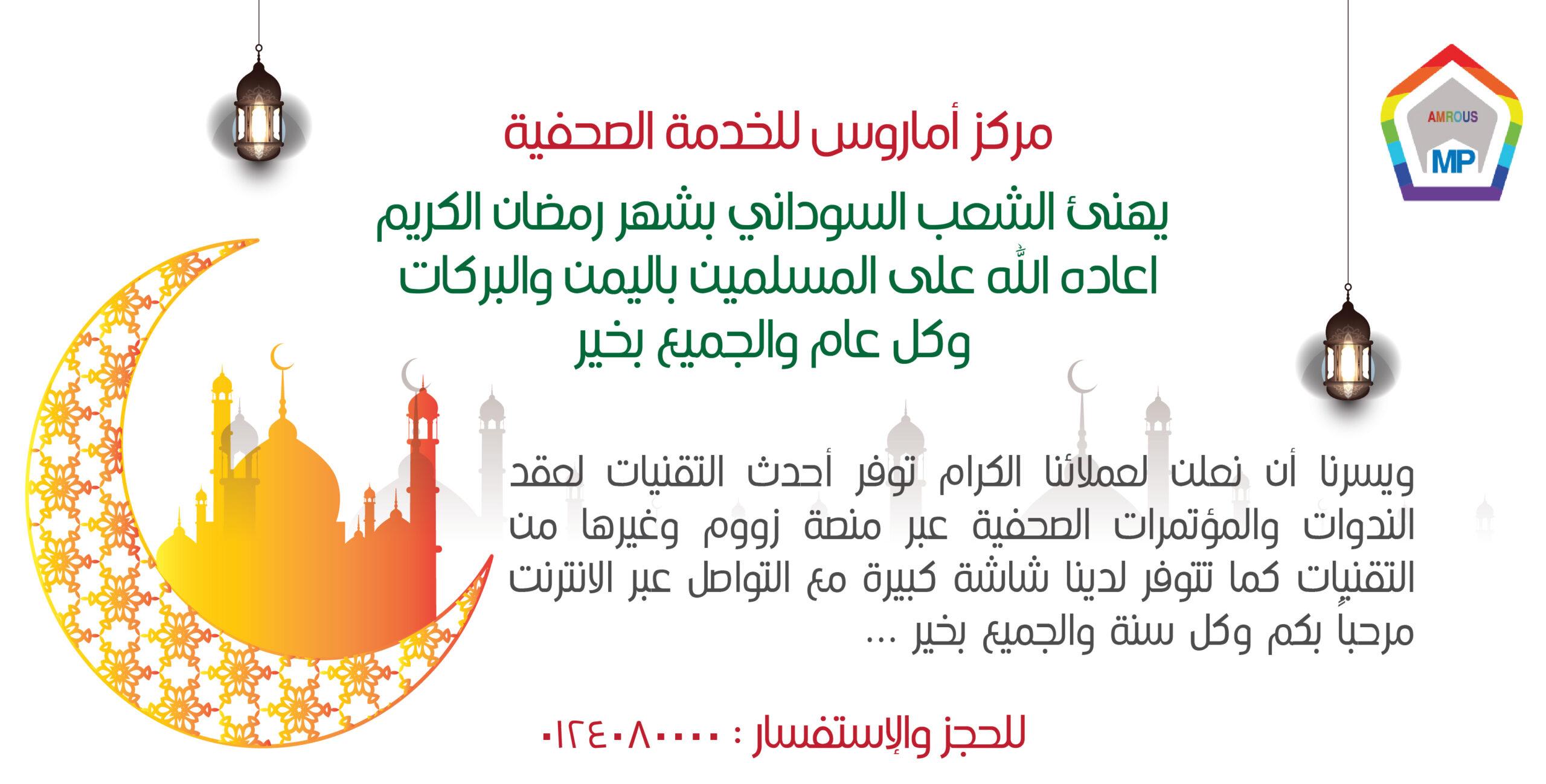 -رمضان-01-01-01-01-01-01-scaled.jpg