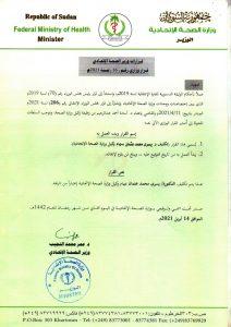 تكليف د. يسرى محمد عثمان وكيلا لوزارة الصحة بدلاً عن د. أسامة عبد الرحيم