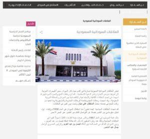 البشير لايزال رئيسا فى موقع السفارة السودانية فى الرياض