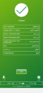 """""""التحرير"""" تواصل كشف الكثير والمثير عن ملف منظمة (اهل الرحمة) … الحلقة الثانية ..!"""