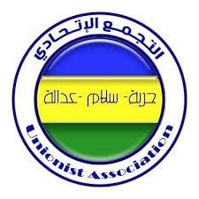 على خلفية أحداث 29رمضان-قيادي بالتجمع الاتحادي يعلن انسلاخه من الحزب