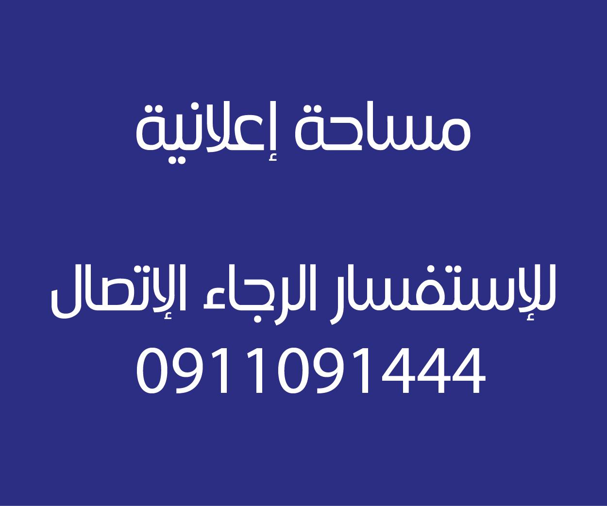 -التحرير-01.jpg