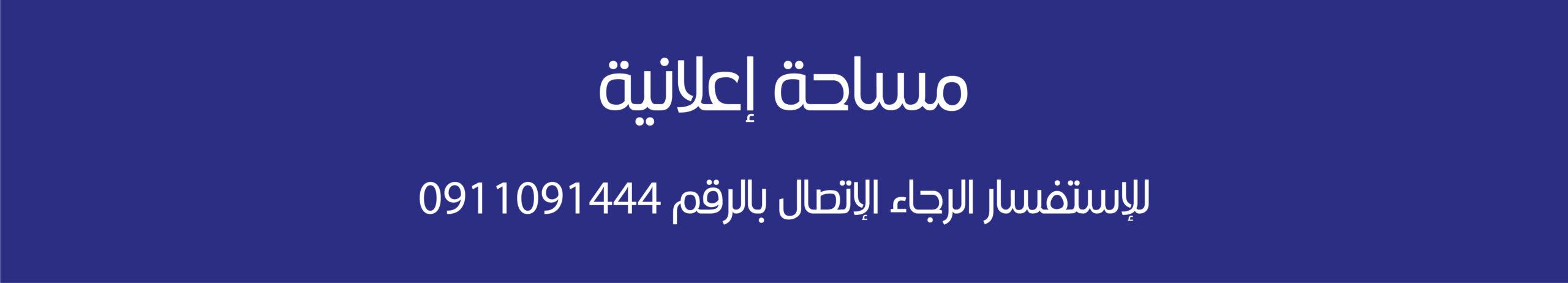 -التحرير2-01-01-scaled.jpg
