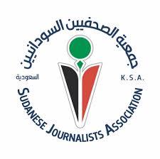 """تعليقاً على رسوم """"الجوازات"""".. """"الصحفيين السودانيين"""" بالمملكة: على """"الانتقالية"""" إنصاف المغتربين لا زيادة أعبائهم"""