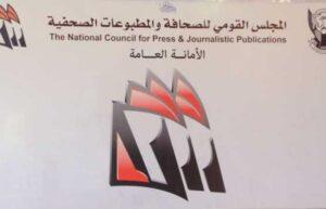 حقوقيون يبدون قلقهم على حرية الصحافة بعد ايقاف صحيفتين بقرار اداري