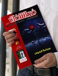 العدد الجديد من مجلة مكاشفات السعودية